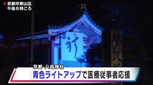 京都 八坂神社 ライトUPaa