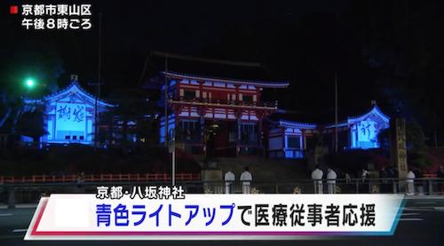 京都 八坂神社 ライトUP00