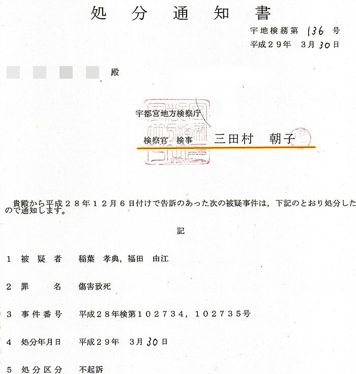 三田村朝子 検察官 検事 宇都宮地検