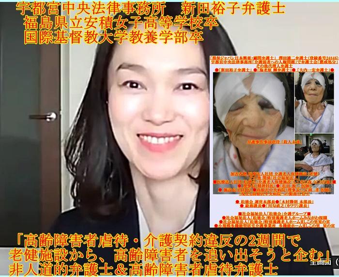 宇都宮中央法律事務所 新田裕子弁護士 高齢障害者虐待弁護士 非人道的弁護士1
