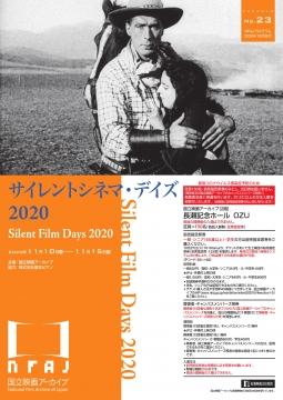 サイレントシネマ・デイズ2020-1