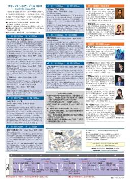サイレントシネマ・デイズ2020-2