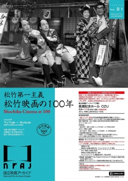 松竹第一主義 松竹映画の100年