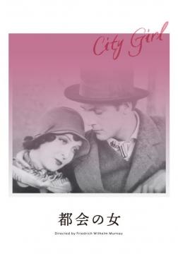都会の女 DVD