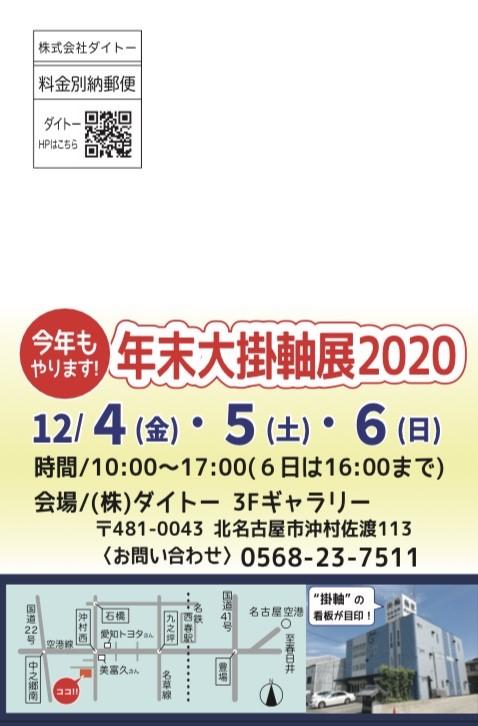 ブログ用写真 DM2020表