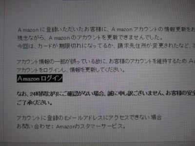 アマゾン偽2