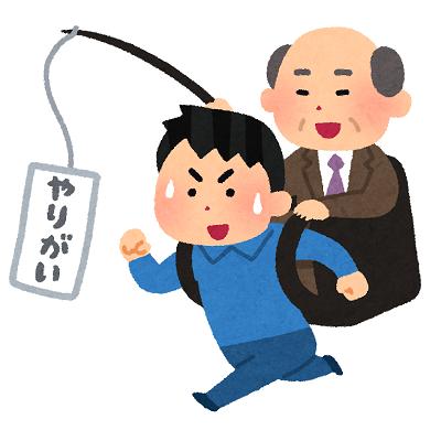 job_yarigai_sausyu.png