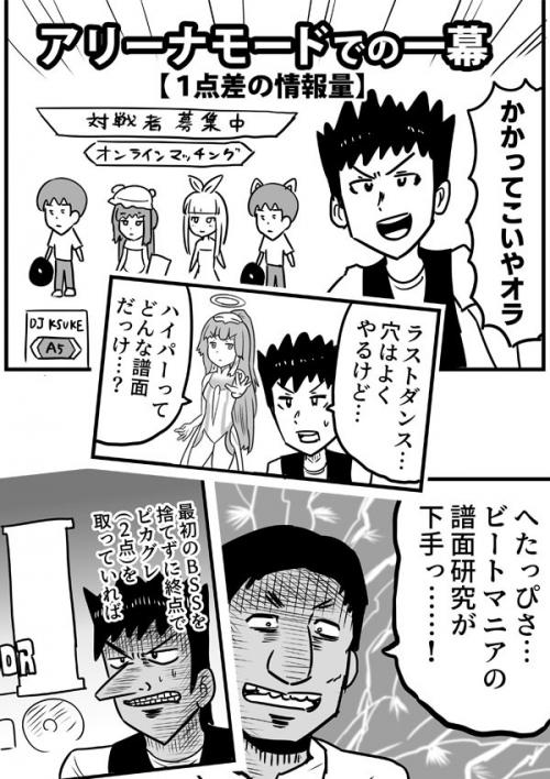 【音ゲー漫画】アリーナモードでの一幕・1点差の情報量