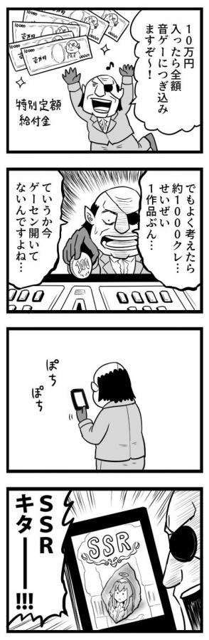 092_10万円給付