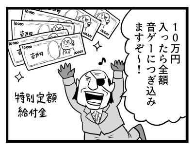 092_10万円給付_1