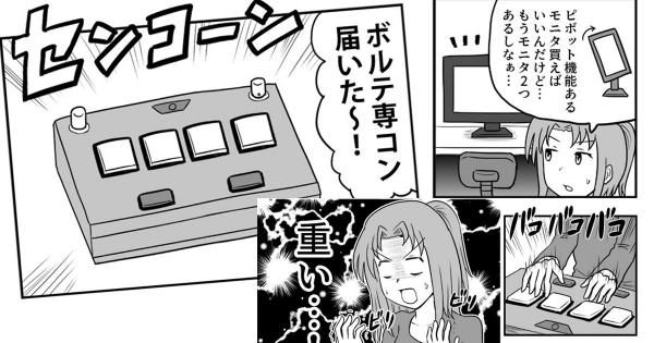 【音ゲー漫画】PC版SOUND VOLTEXやってみた
