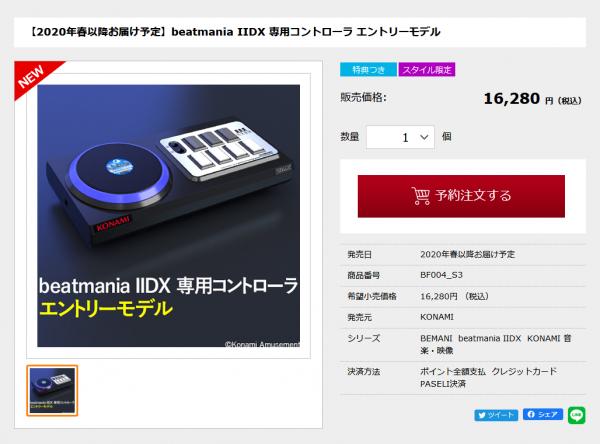 Screenshot_2020-05-17 【2020年春以降お届け予定】beatmania IIDX 専用コントローラ エントリーモデル