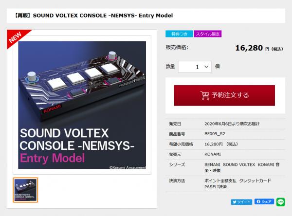 【再販】SOUND VOLTEX CONSOLE -NEMSYS- Entry Model