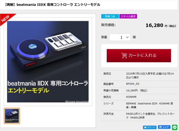 Screenshot_2020-07-11 【再販】beatmania IIDX 専用コントローラ エントリーモデル