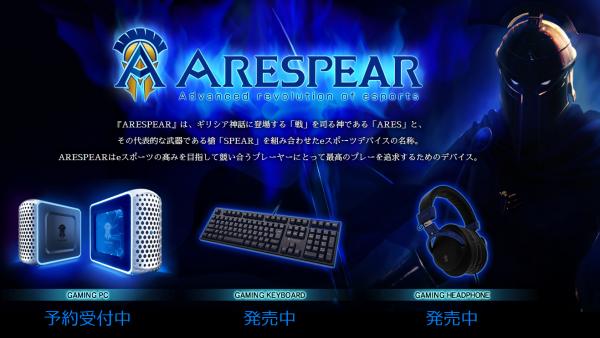 Screenshot_2020-07-29 eスポーツデバイス「ARESPEAR」