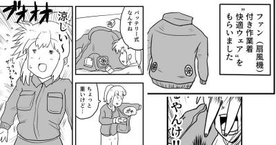 【仕事漫画】空調服(ファン付き作業着)