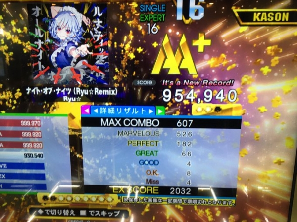DDR16ナイツRyuAA_