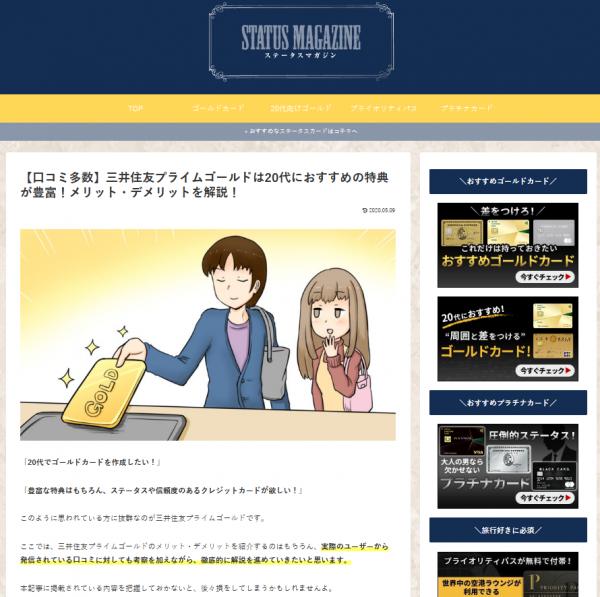 Screenshot_2020-08-01 【口コミ多数】三井住友プライムゴールドは20代におすすめの特典が豊富!メリット・デメリットを解説!