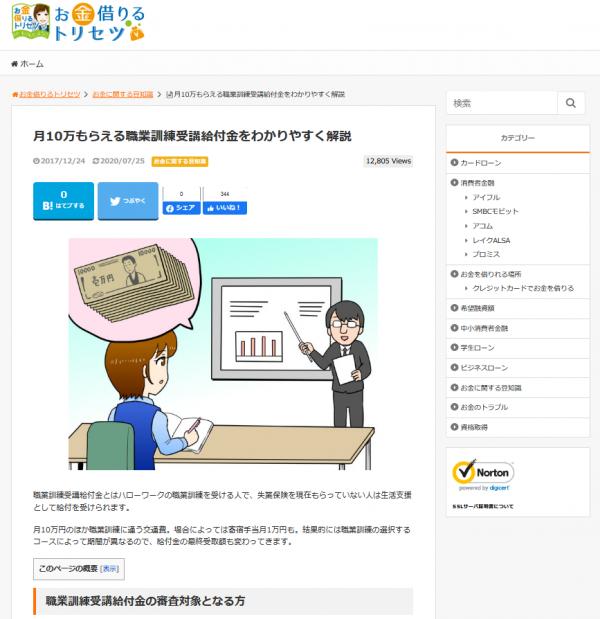 Screenshot_2020-08-01 月10万もらえる職業訓練受講給付金をわかりやすく解説