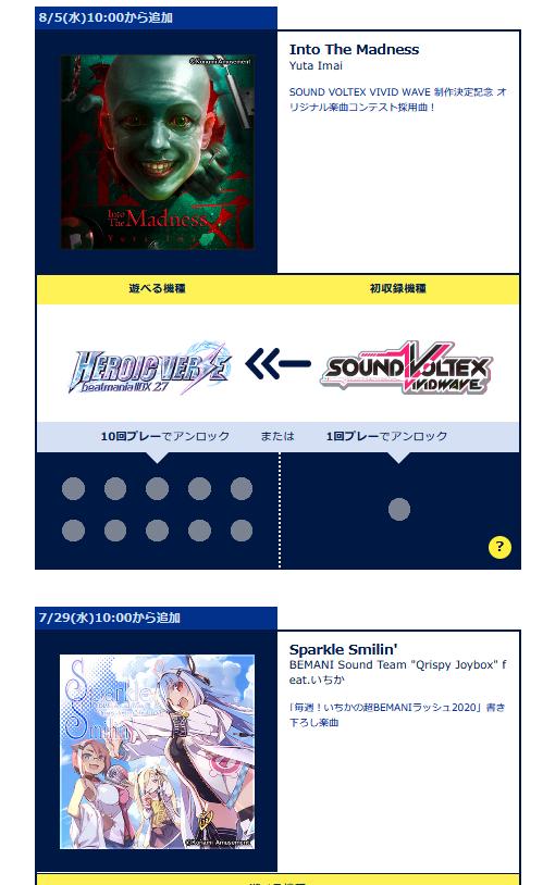 Screenshot_2020-08-06 毎週!いちかの超BEMANIラッシュ2020