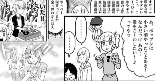 サークル漫画更新&雑記
