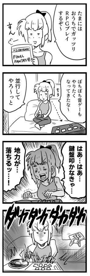 日記漫画0907