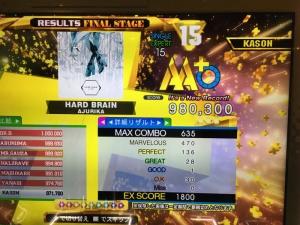 980_hardbrain.jpg