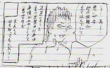 daisuke_title.jpg
