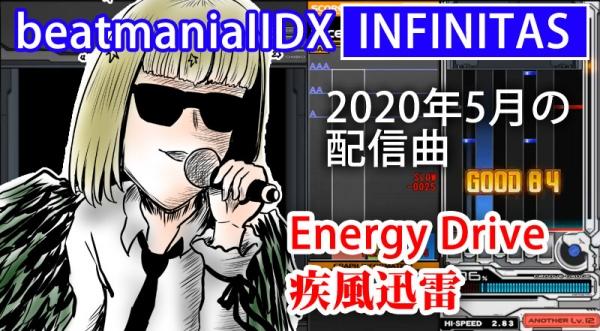 infinitas_202005.jpg