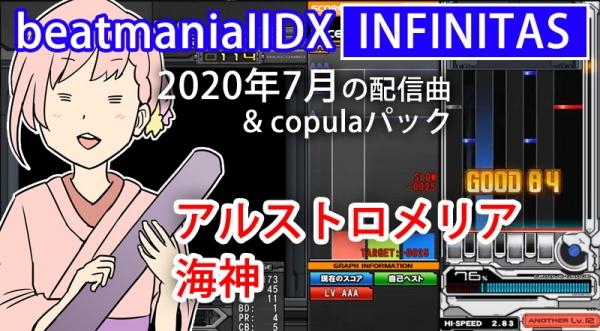 infinitas_202007.jpg