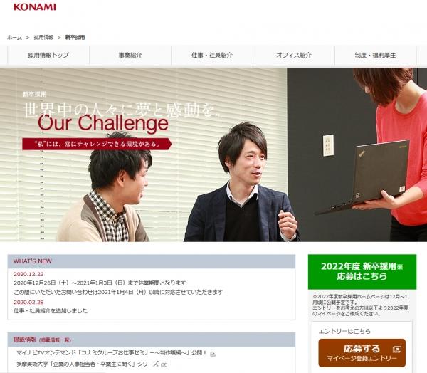 konami_sinsotu.jpg