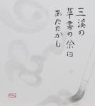 色紙_横浜市長賞