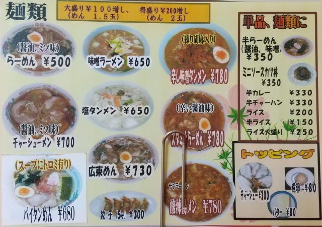 麺類メニュー0822