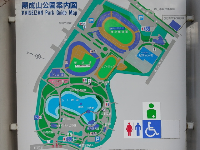 開成山公園案内0307