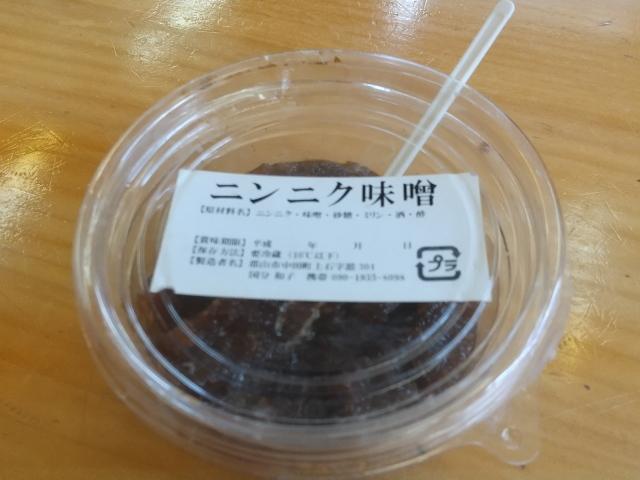 にんにく味噌0411