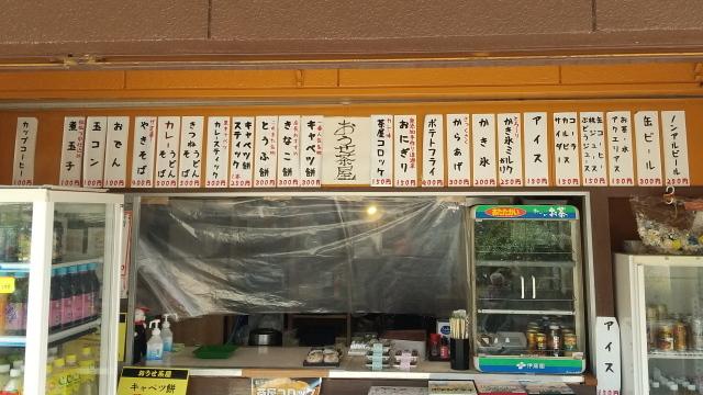 逢瀬茶屋0413