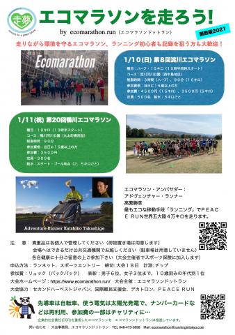 ecomarathon2021.png