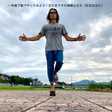 onefootstanding.png