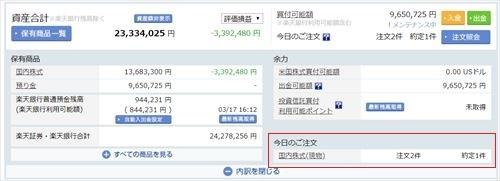 日本株20200317_R