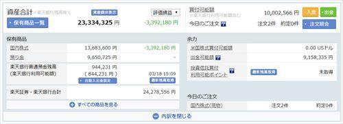 日本株20200318_R