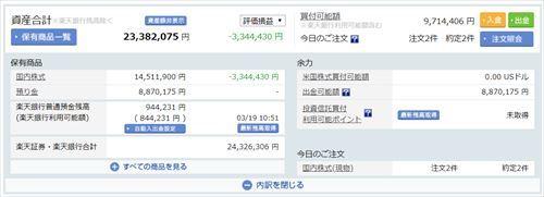 日本株20200319_R