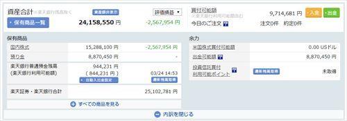日本株20200324_R
