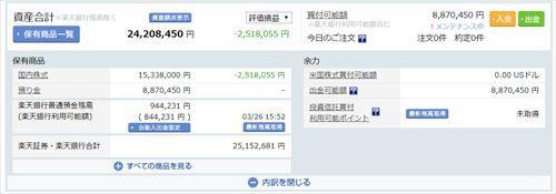 日本株20200326_R