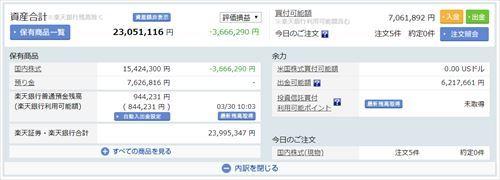 日本株20200330_1_R