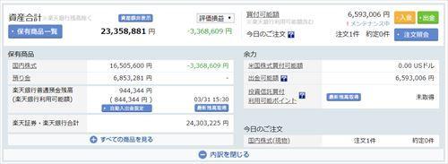 日本株20200331_R