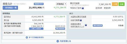 日本株20200403_R