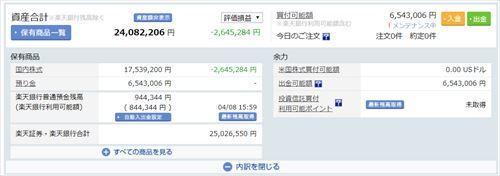 日本株20200408_R