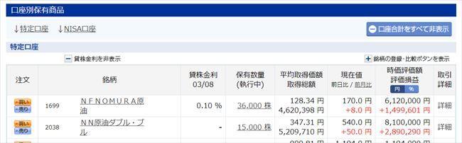 日本株一覧20210308_R