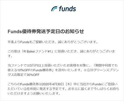 Funds20200424_R.jpg