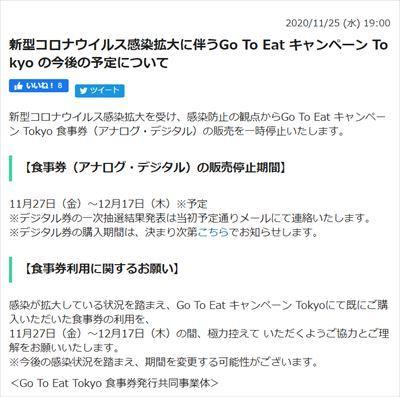 GoToEat20201126_R.jpg